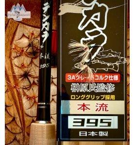 Nissin Tenkara Zerosum Oni Honryu 395